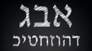 היפוך עברית / ג'יבריש – תוכנה להורדה